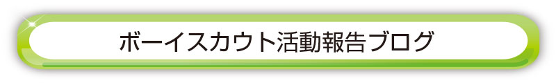ボーイスカウト活動報告ブログ